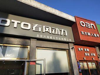 CFMOTO春风动力(兴海城店)