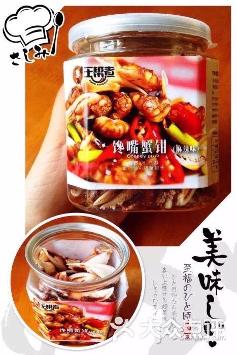 王帮煮夫妻肺片(嘉兴路店)-图片-青岛美食-大众点评网