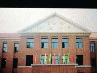 吉林市实验中学