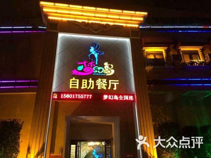 梦幻岛自助餐厅-图片-南通美食-大众点评网
