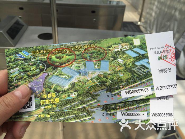 沣东农博园-图片-西安景点