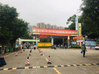 清远市清新区第一中学