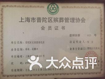 长寿星殡葬服务部