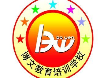 博文教育培训学校(东方丽都校区)