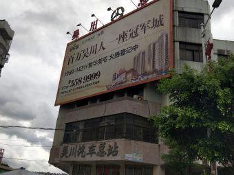 吴川汽车总站售票厅
