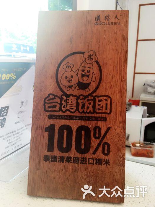 过路人台湾饭团-苏打球的相册-苏州美食