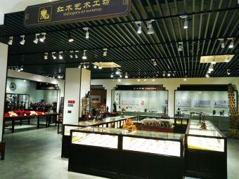 东方红木展示区