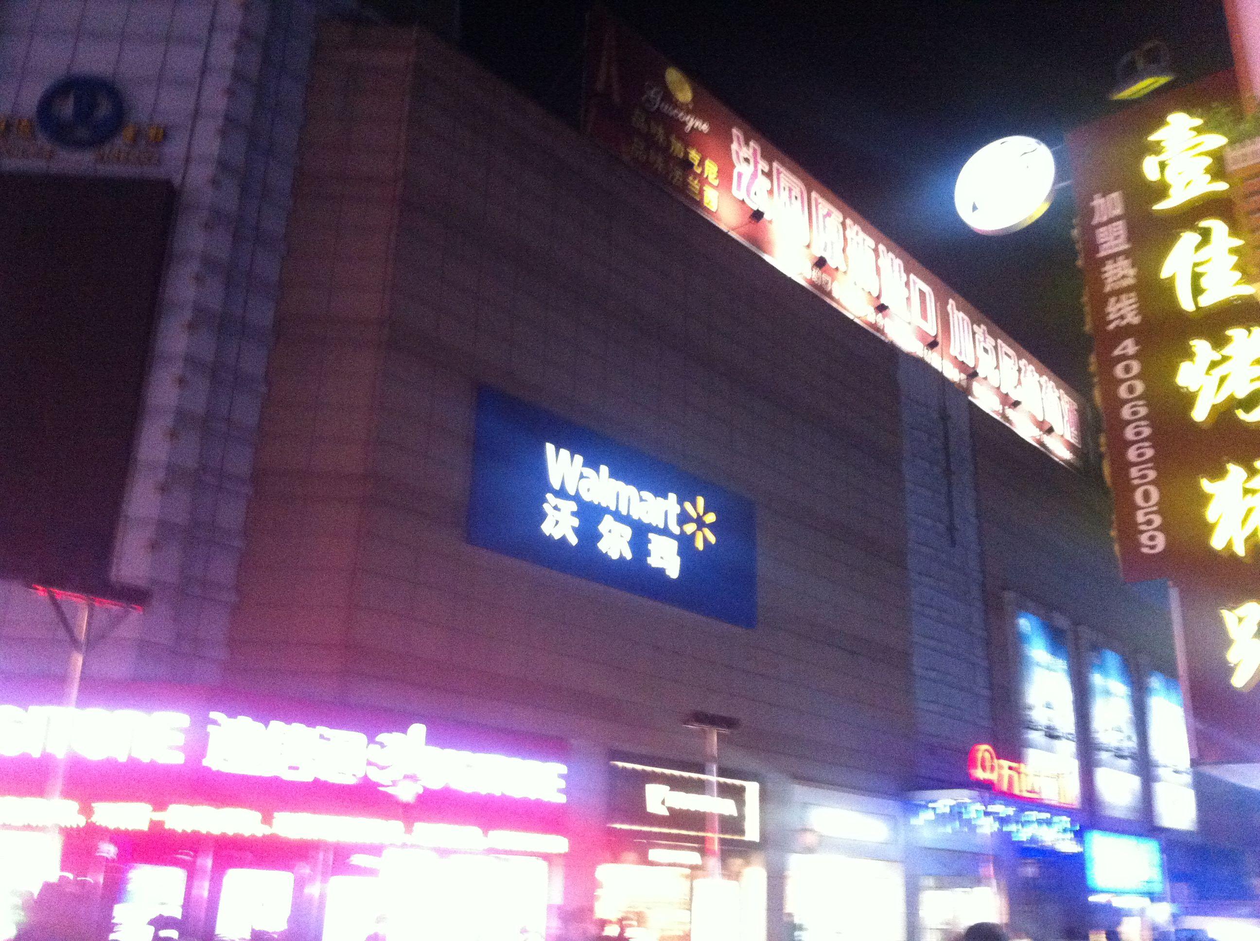 青岛台东万达广场超市/便利店top10