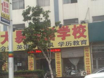 大易培训学校