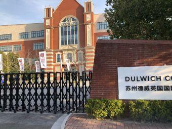 德威英国国际学校