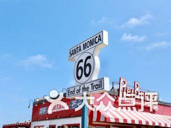 66 号公路终点