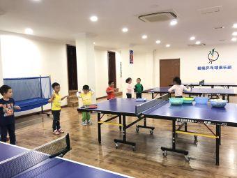 毅楠乒乓球俱乐部