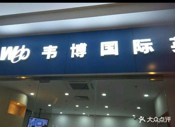 韦博英语(南开大悦城中心)-图片-天津学习培训-大众