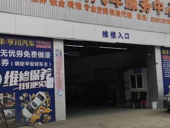 尚丰·亨川汽修服务中心