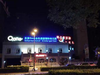 北京Qone金色摇篮国际幼儿园