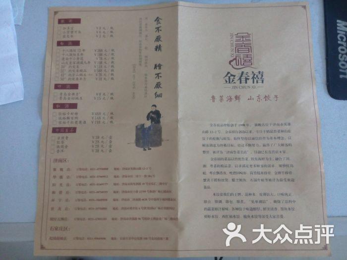金春禧(新北国店)-菜单-价目表-菜单图片-石家庄美食