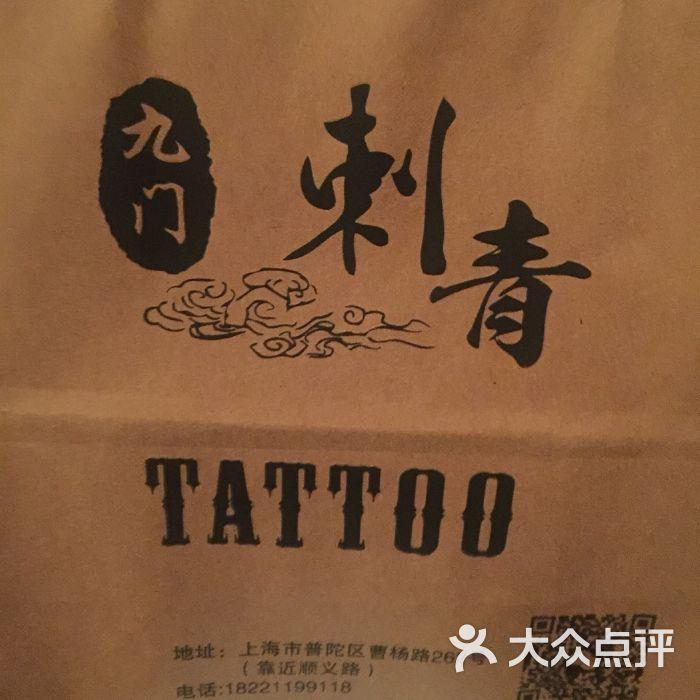 九门刺青图片-北京纹身-大众点评网