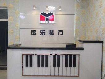 铭乐琴行(远航店)