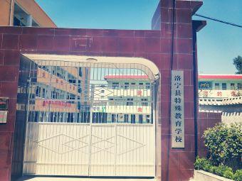 洛宁县特殊教育学校