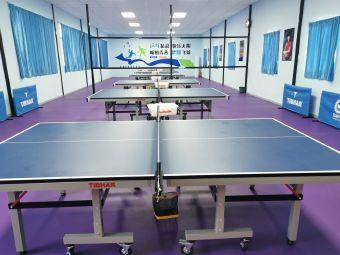 亚楠乒乓球俱乐部