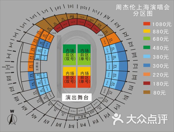 上海体育场 座位表图片