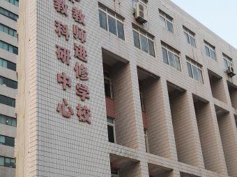 芝罘区教师进修学校教科研中心