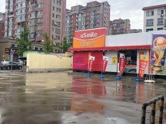 中国石油西长春路加油站