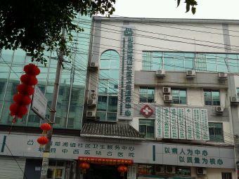 中西医结合医院