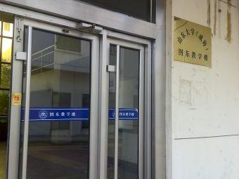 山东大学威海校区图书馆东教学楼