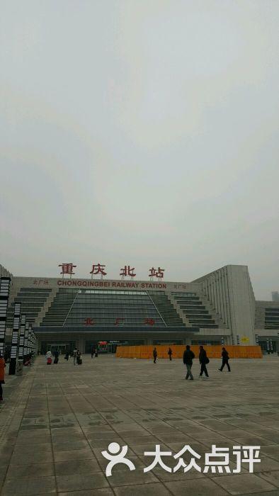 重庆火车北站怎么样,好不好的默认点评-重庆-大众