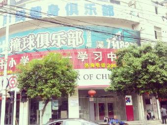 翰林院教育(凤阳东路店)