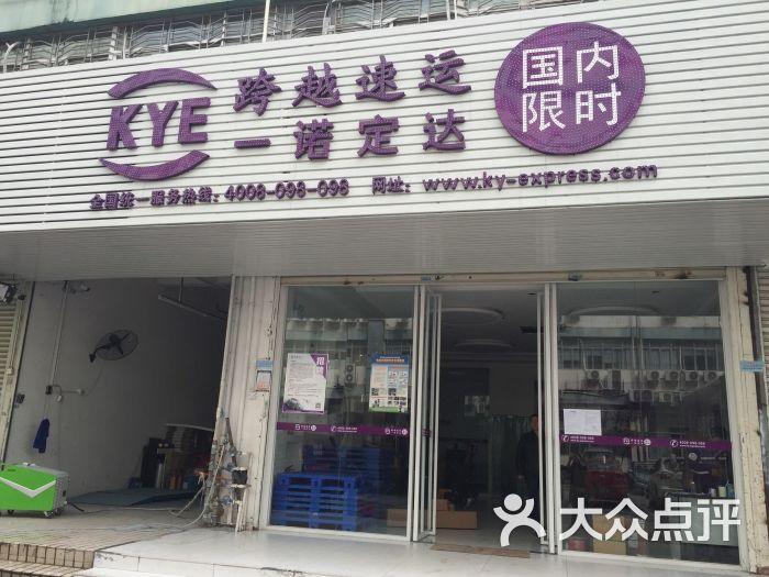 跨越速运-图片-深圳生活服务-大众点评网