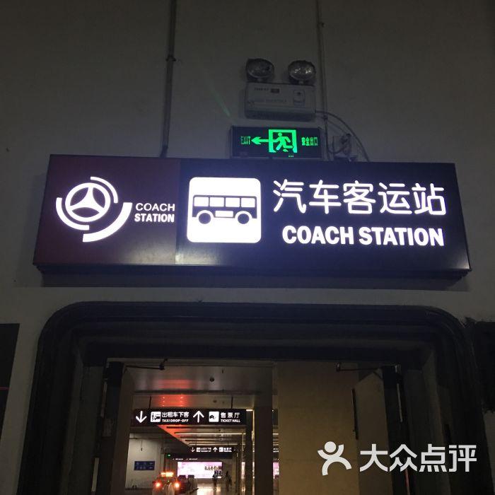南通汽车客运东站的点评