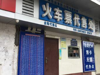 火车票代售处(船山大道店)