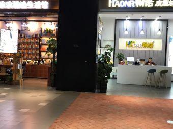 翰诺皮具护理(苏州新湖广场店)