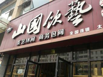 山國饮藝茶