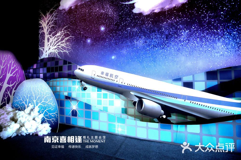 【幸福航班】-南京喜相逢婚礼主题会馆-南京结婚
