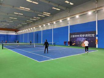 上海浦东圆梦网球馆