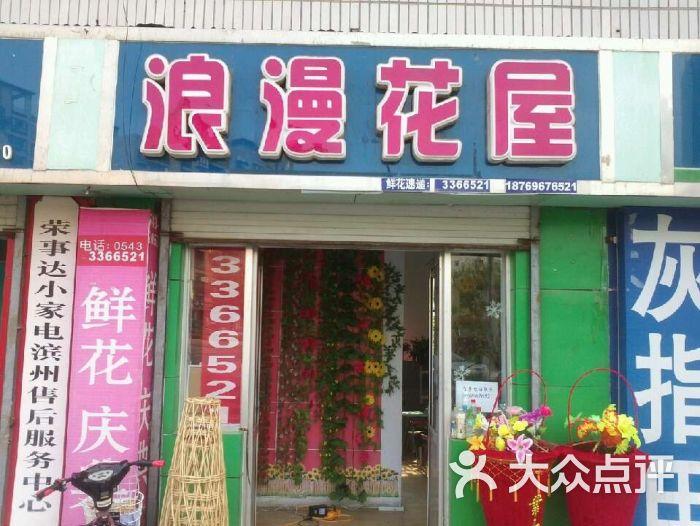 浪漫花屋鲜花店 花店门头照片图片 滨州购物