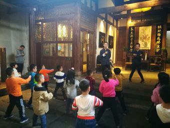 咏春文化展示中心