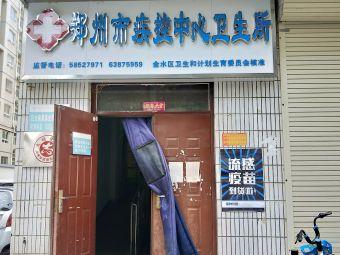 郑州市疾病预防控制中心(卫生路)