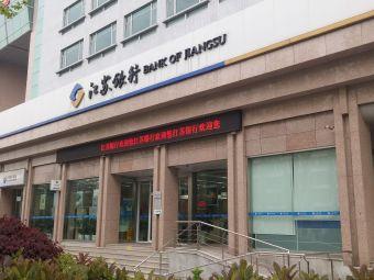江蘇銀行(南京新港支行)
