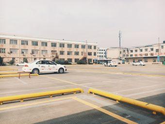 南邮驾驶员培训中心