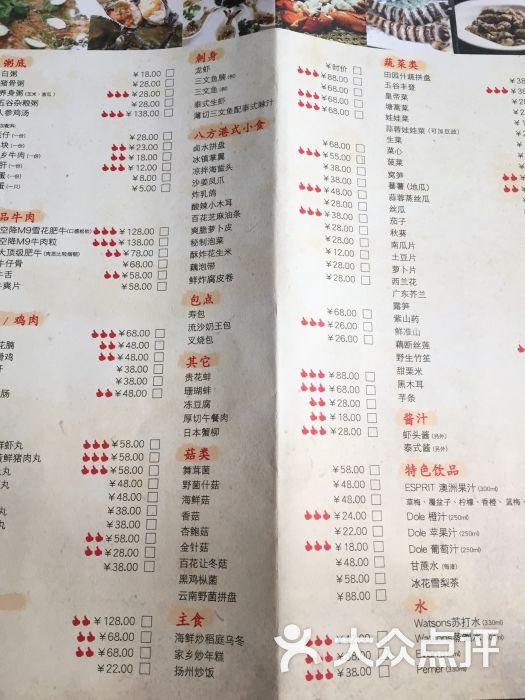 八方海鲜蒸汽火锅菜单图片 - 第5张