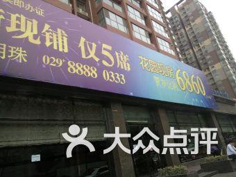 【西安翡翠明珠二期】团购,网点,地址,电话,附近门店