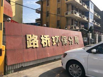 台州市生态环境局路桥分局(路桥环保局)