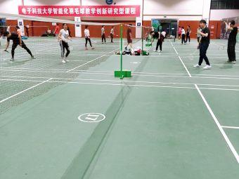 电子科技大学清水河校区体育馆
