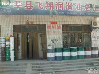 莘县飞翔润滑油总汇