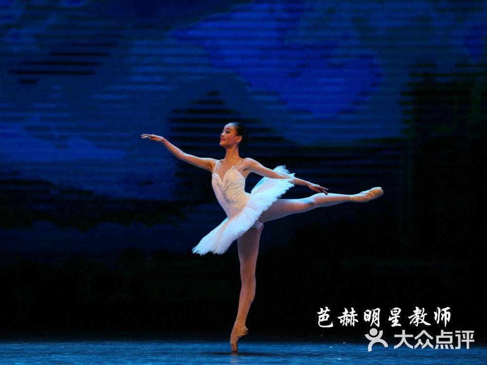 芭赫芭蕾舞蹈