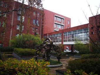 南京市第五十四中学